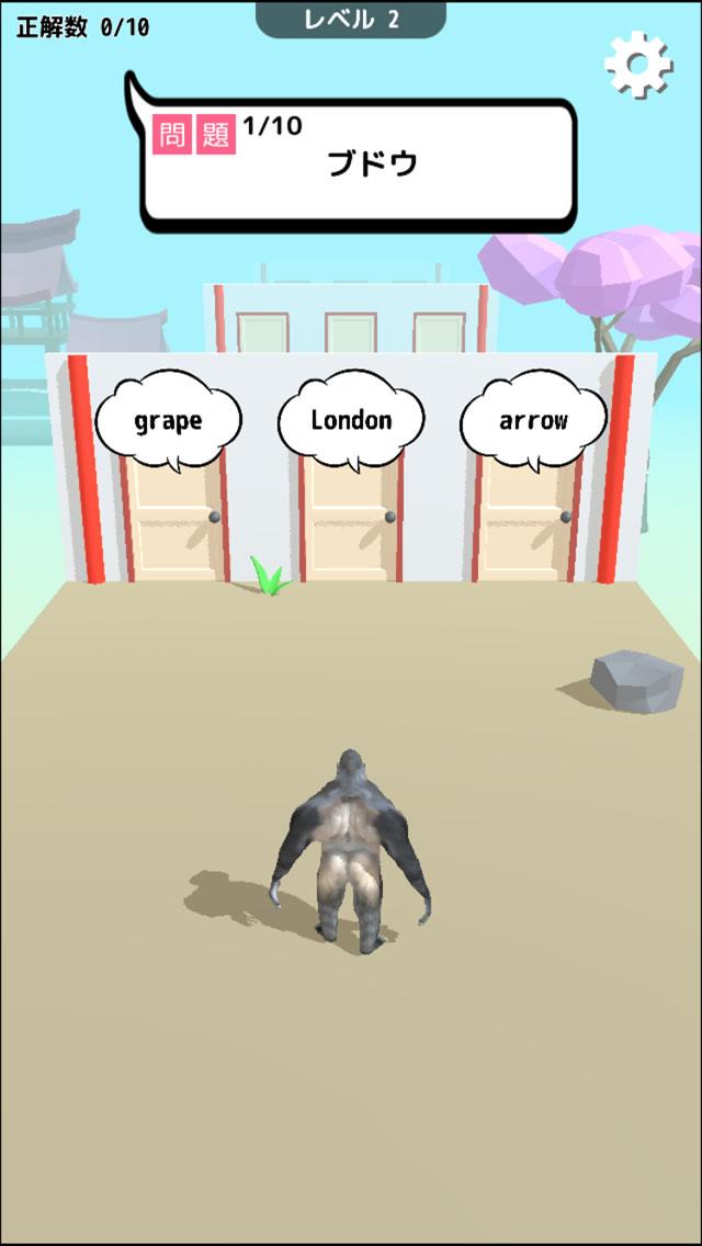 英語アプリ!ゴリラが単語を教えてくれる。中級編。のスクリーンショット_2
