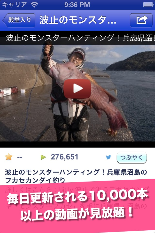 釣り動画 - FishingTubeのスクリーンショット_1