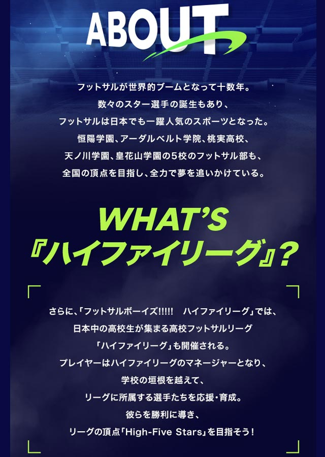 フットサルボーイズ!!!!! ハイファイリーグのスクリーンショット_1