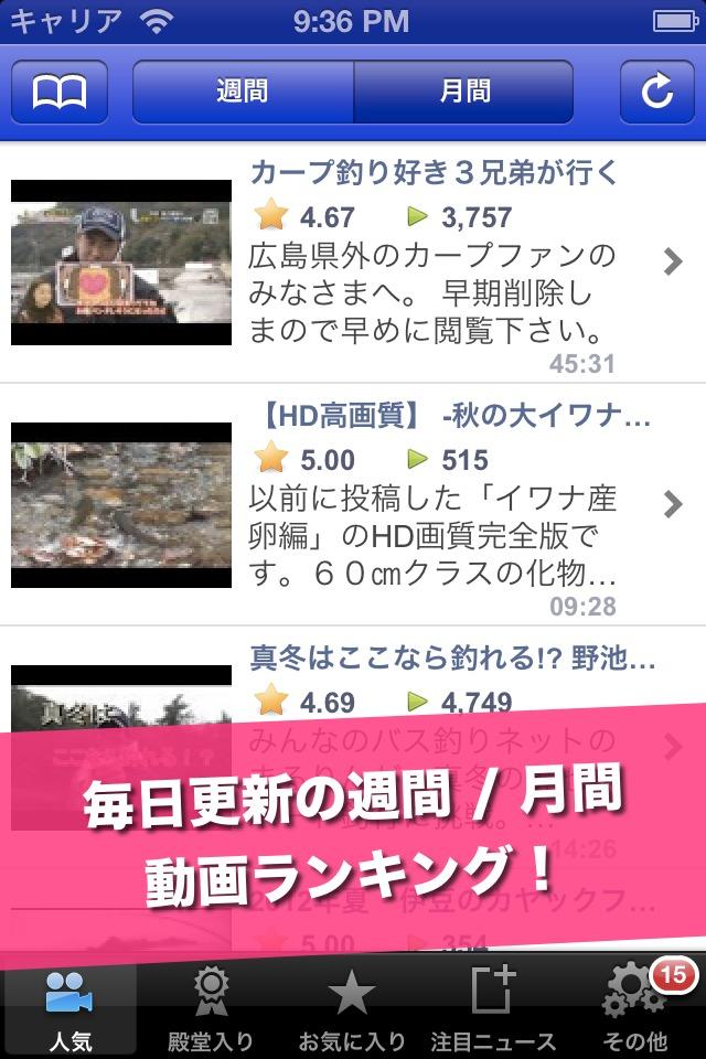 釣り動画 - FishingTubeのスクリーンショット_2