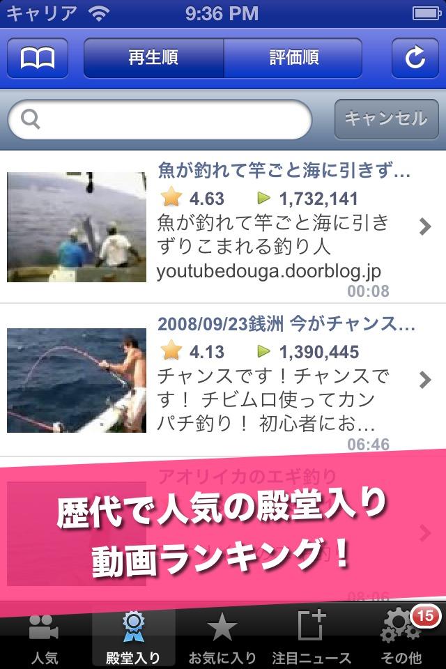 釣り動画 - FishingTubeのスクリーンショット_3