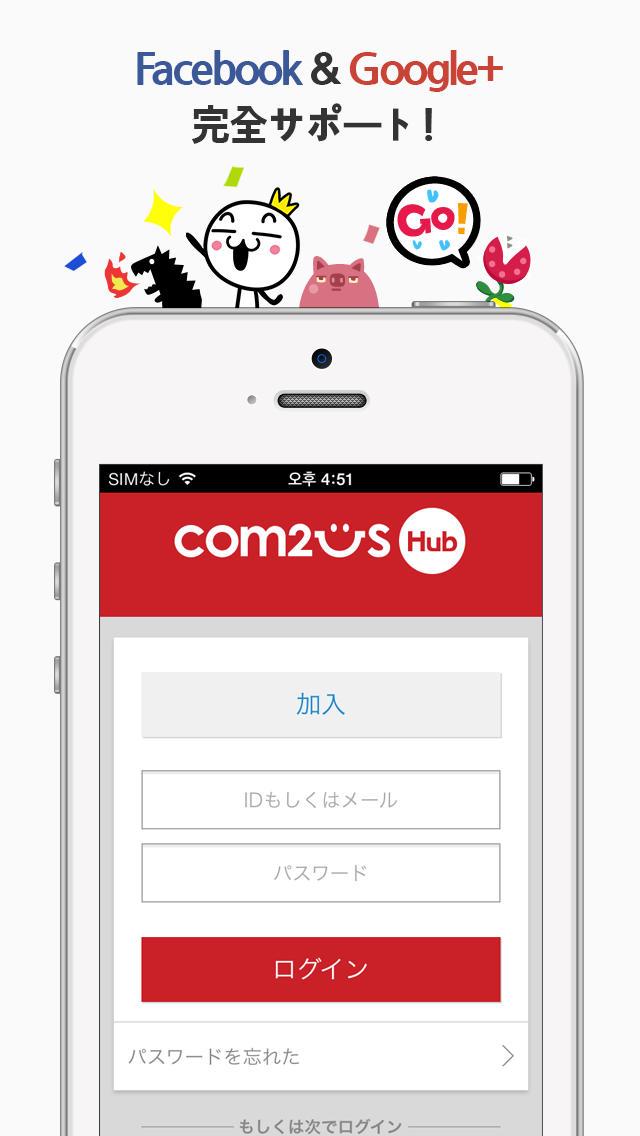 Com2uS Hubのスクリーンショット_4