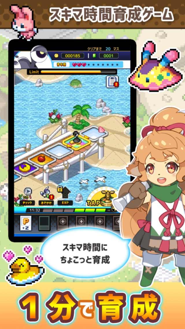 カジュアル育成ゲーム「スキマブリーダー」のスクリーンショット_1