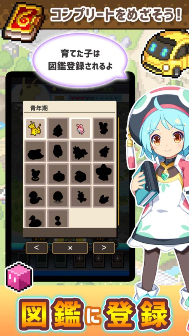 カジュアル育成ゲーム「スキマブリーダー」のスクリーンショット_4