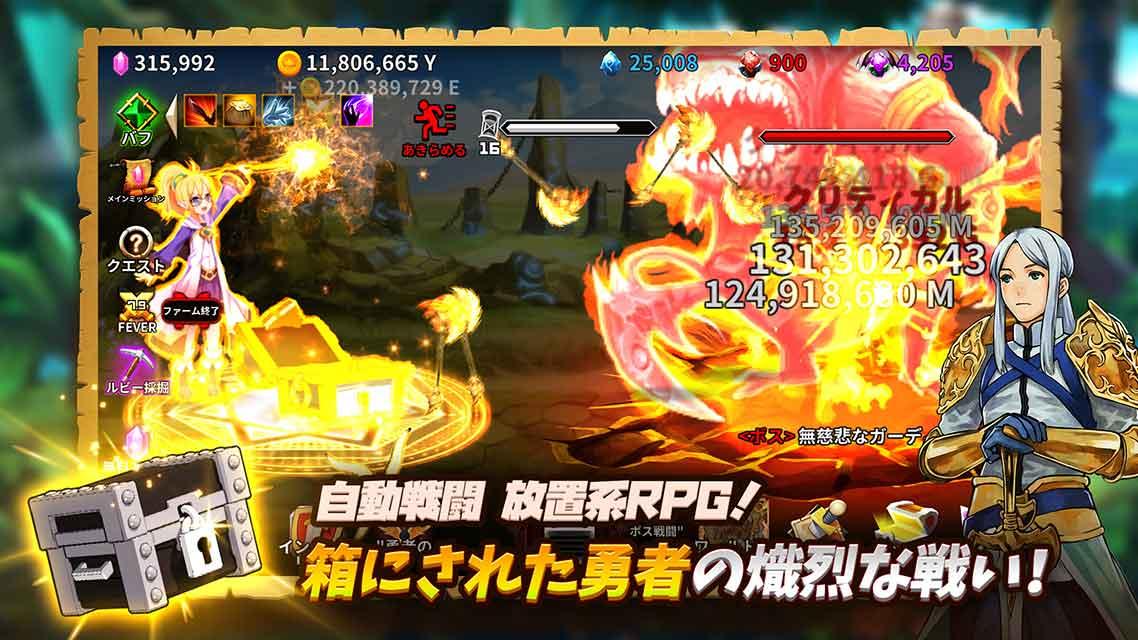 箱にされた勇者 - 放置系RPGのスクリーンショット_1