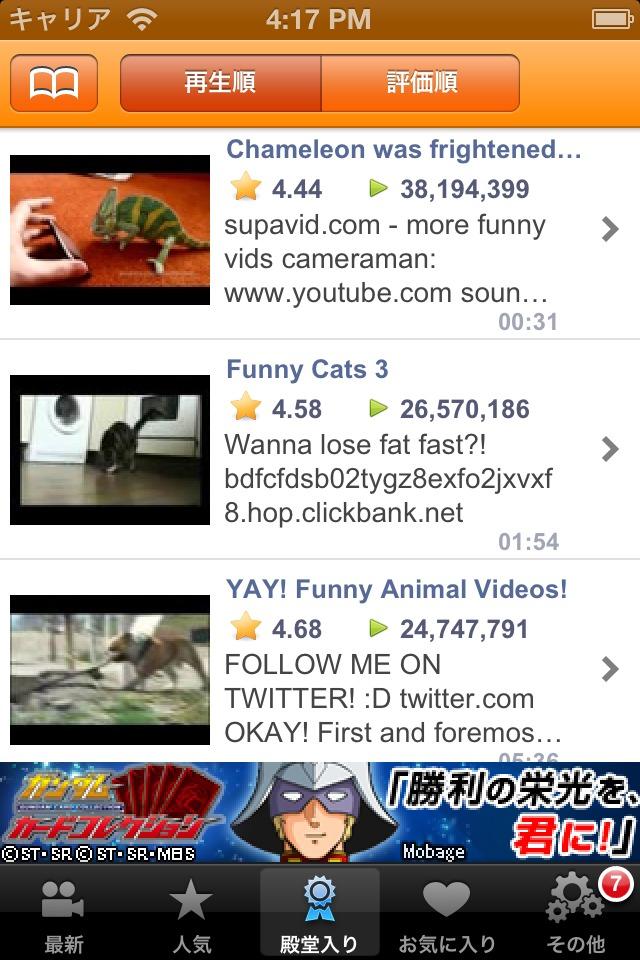 おもしろ動物ムービーのスクリーンショット_5