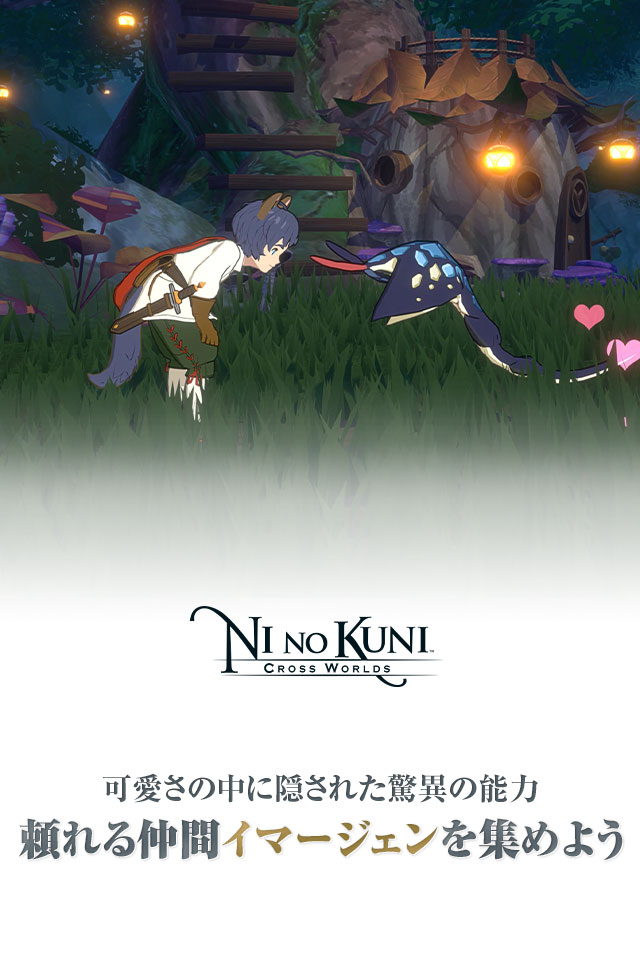 二ノ国:Cross Worldsのスクリーンショット_4
