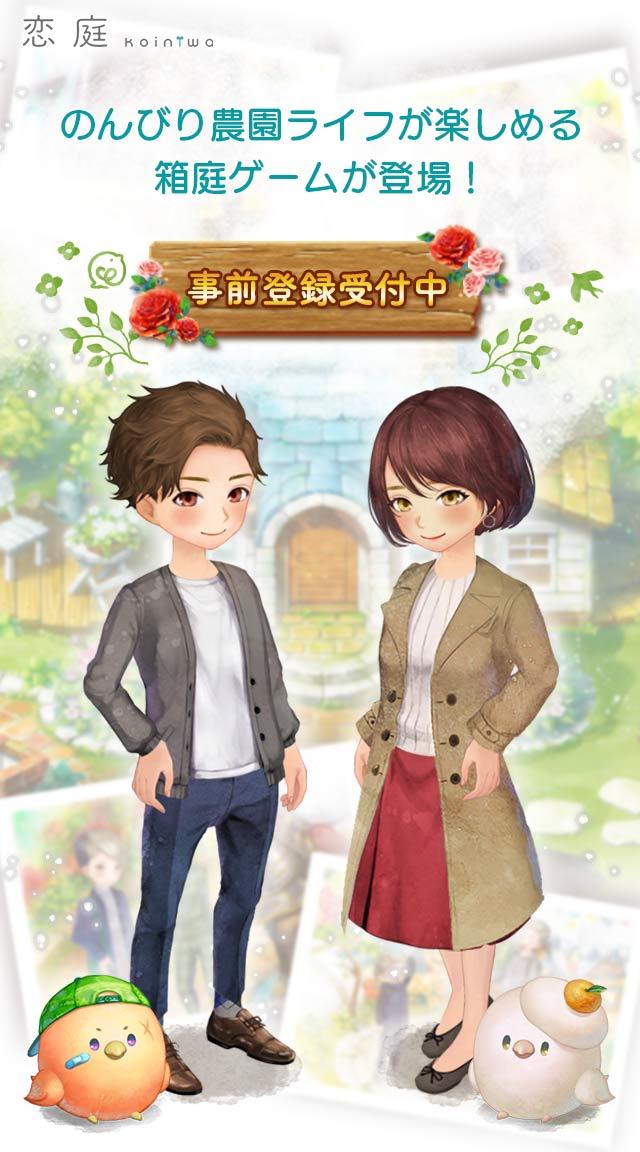 恋庭(Koiniwa)のスクリーンショット_1