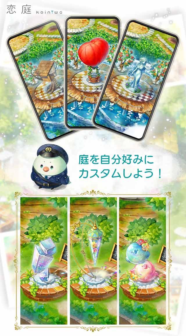 恋庭(Koiniwa)のスクリーンショット_3