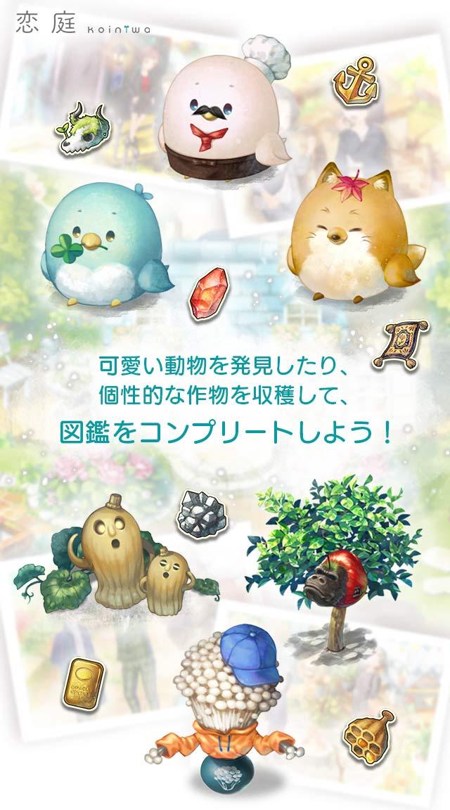 恋庭(Koiniwa)のスクリーンショット_4