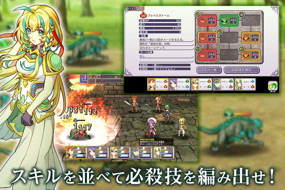 RPG インフィニットリンクスのスクリーンショット_2
