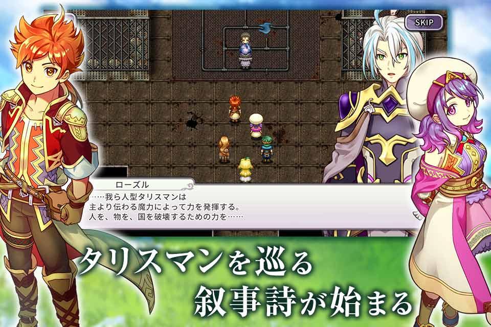 RPG インフィニットリンクスのスクリーンショット_1