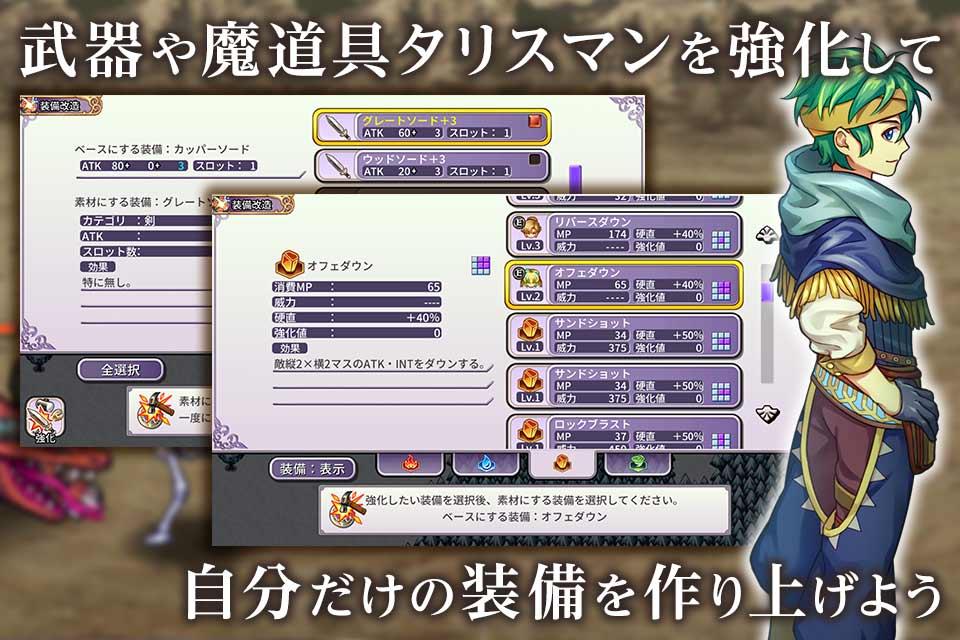 RPG インフィニットリンクスのスクリーンショット_3