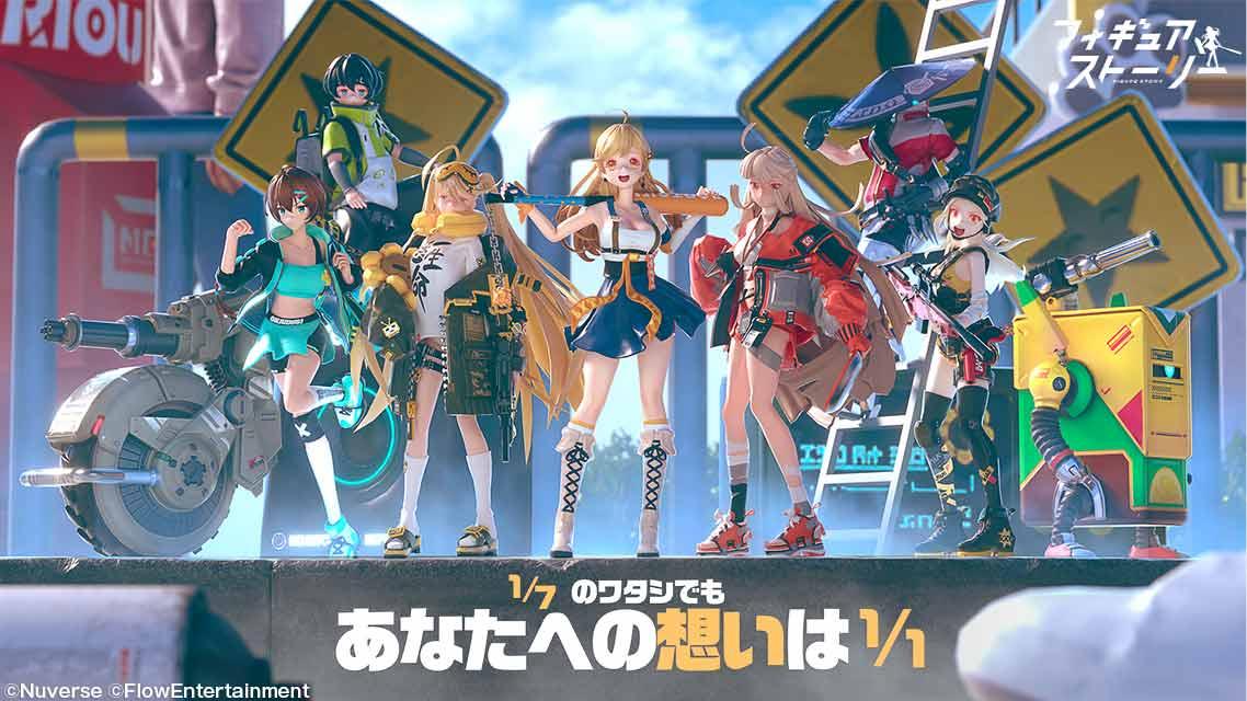 フィギュアストーリーのスクリーンショット_1