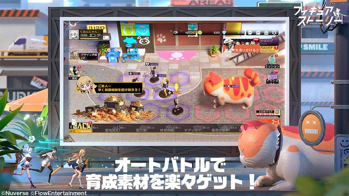 フィギュアストーリーのスクリーンショット_3