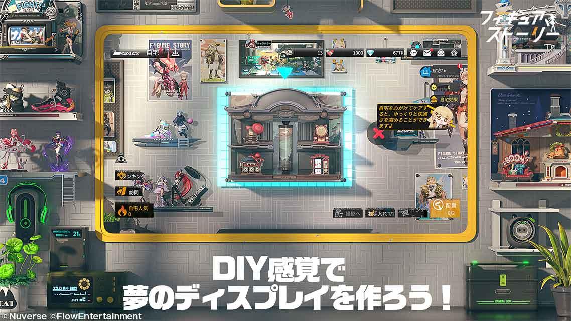 フィギュアストーリーのスクリーンショット_4