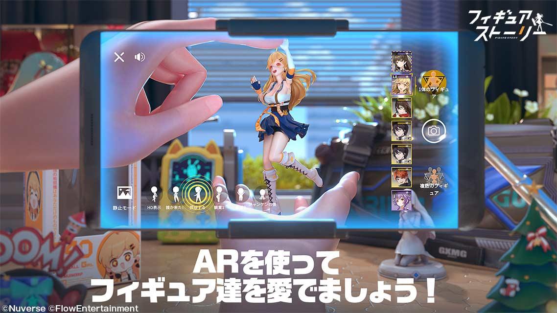 フィギュアストーリーのスクリーンショット_5