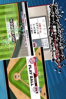 9 イニングス:プロベースボール2011 Freeのスクリーンショット_4