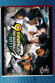 9 イニングス:プロベースボール2011 Freeのスクリーンショット_5