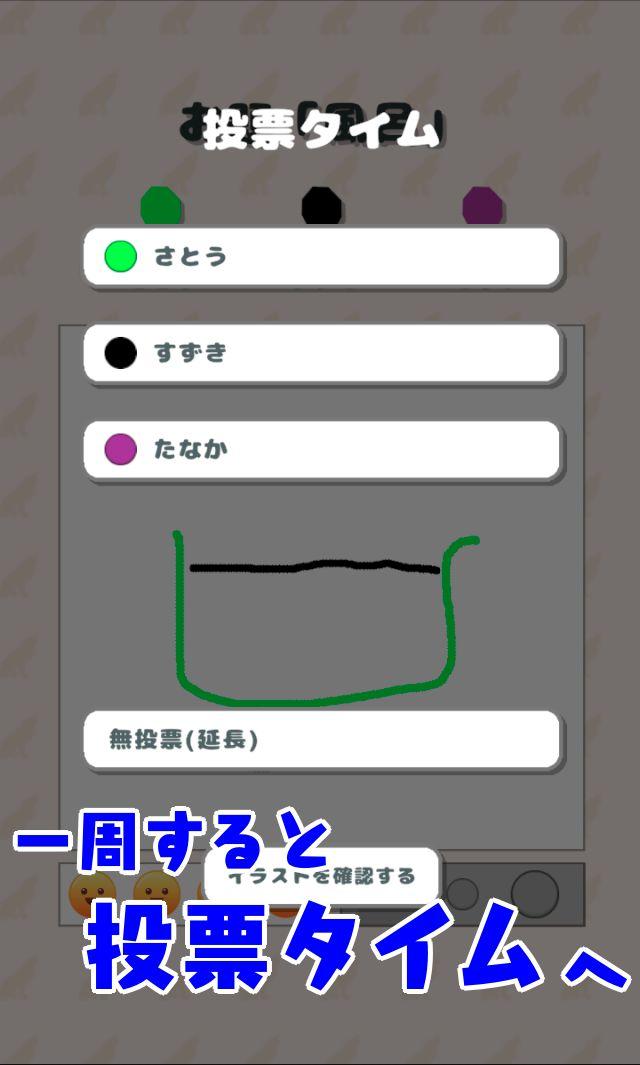 イラスト人狼オンラインのスクリーンショット_4