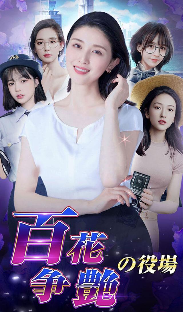 西京24区-百花爭艶の役場のスクリーンショット_3