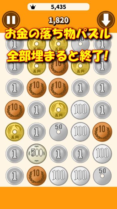 パズ銭easyのスクリーンショット_3