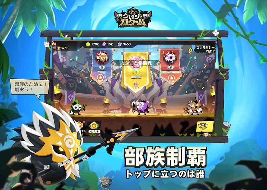 クレイジーカクームのスクリーンショット_4