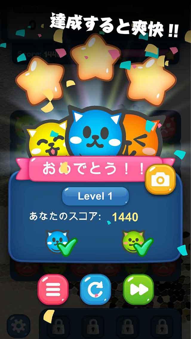 猫玉パズルのスクリーンショット_3