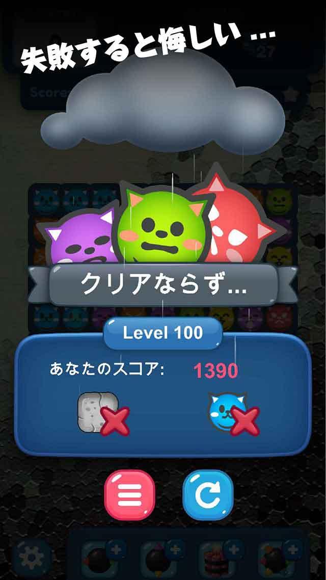 猫玉パズルのスクリーンショット_4