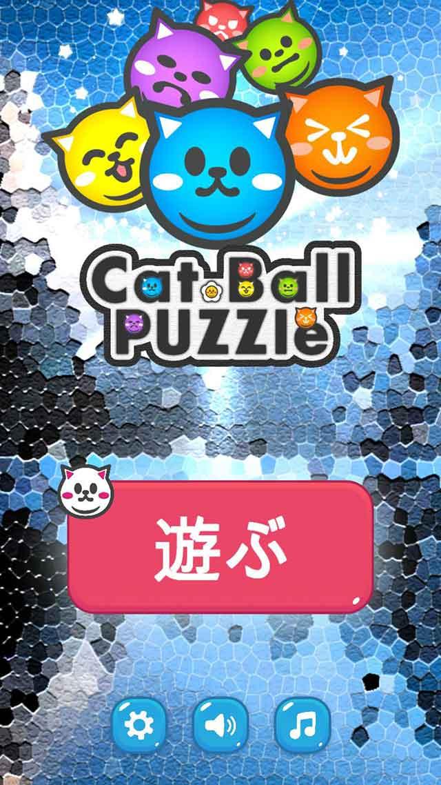 猫玉パズルのスクリーンショット_5