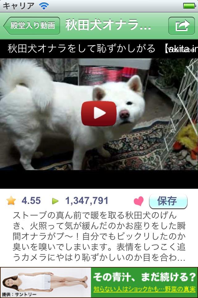 日刊いぬ動画 - 犬動画まとめのスクリーンショット_1