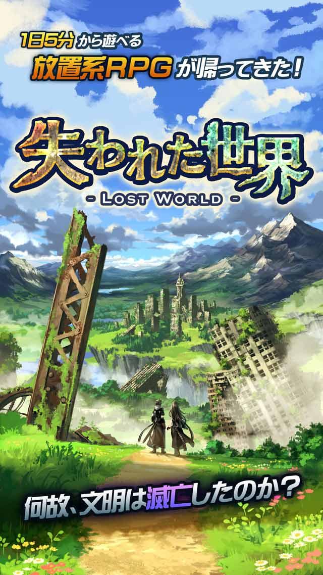 失われた世界 - Lost World -のスクリーンショット_1