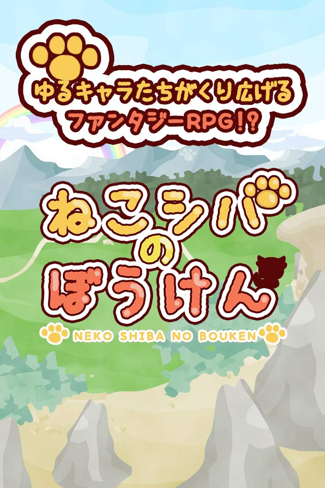 ねこシバのぼうけん カジュアルRPGのスクリーンショット_1