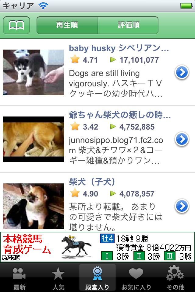 日刊いぬ動画 - 犬動画まとめのスクリーンショット_2