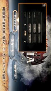 イノティア戦記4 PLUSのスクリーンショット_5