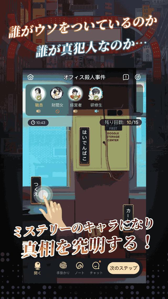 マダミスのスクリーンショット_1