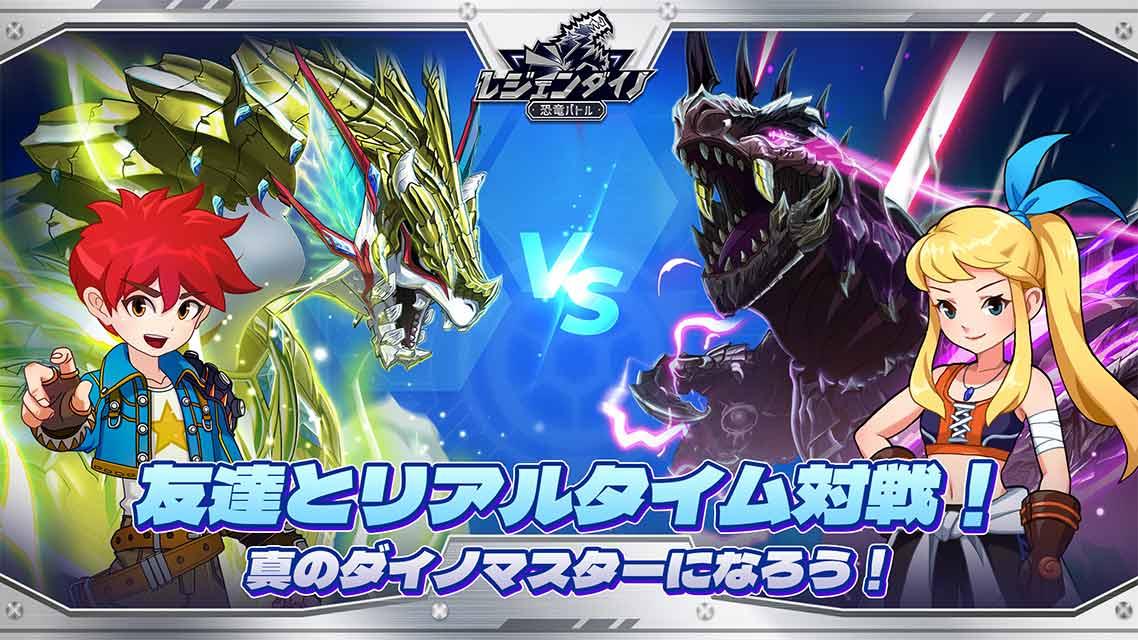 レジェンダイノ:恐竜バトルのスクリーンショット_1