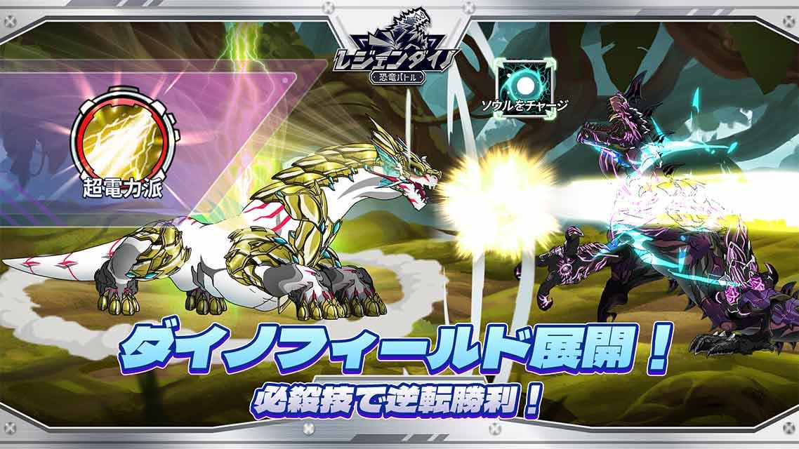 レジェンダイノ:恐竜バトルのスクリーンショット_3