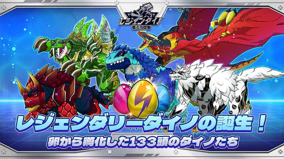レジェンダイノ:恐竜バトルのスクリーンショット_4