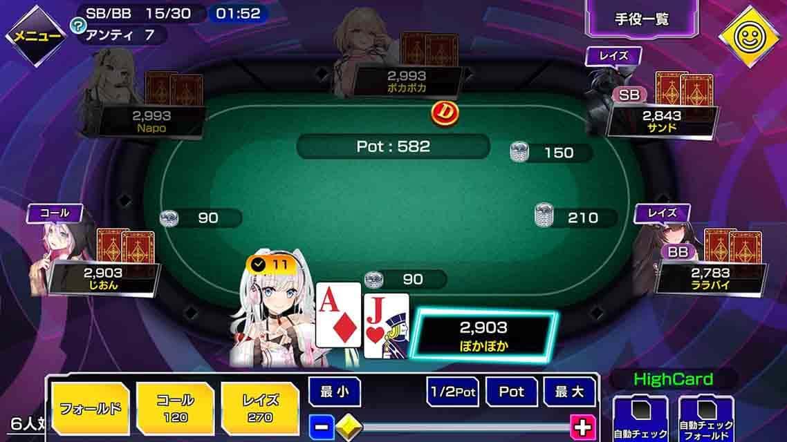 ポーカーチェイスのスクリーンショット_3