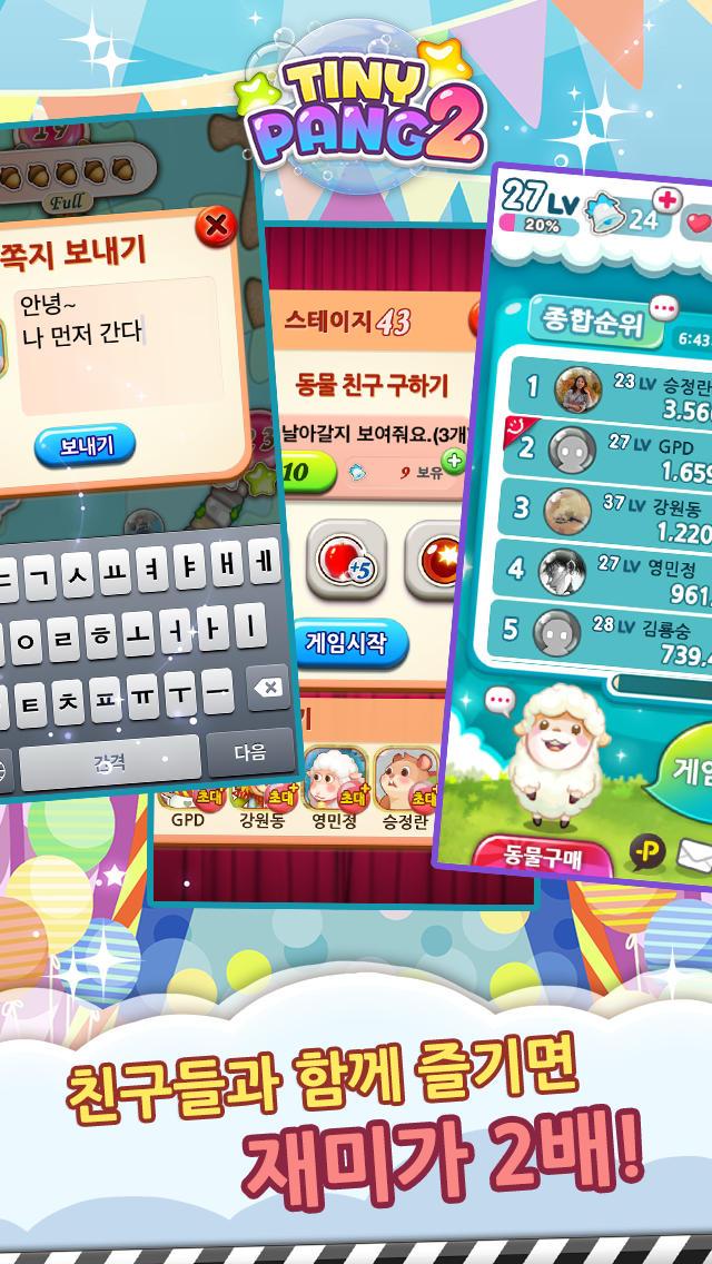 타이니팡2 for Kakaoのスクリーンショット_5