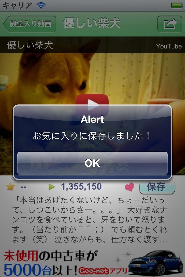 日刊いぬ動画 - 犬動画まとめのスクリーンショット_5