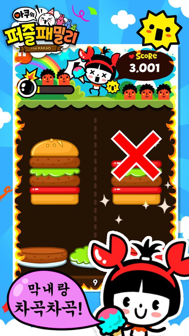 아쿠의 퍼즐패밀리 for Kakaoのスクリーンショット_1