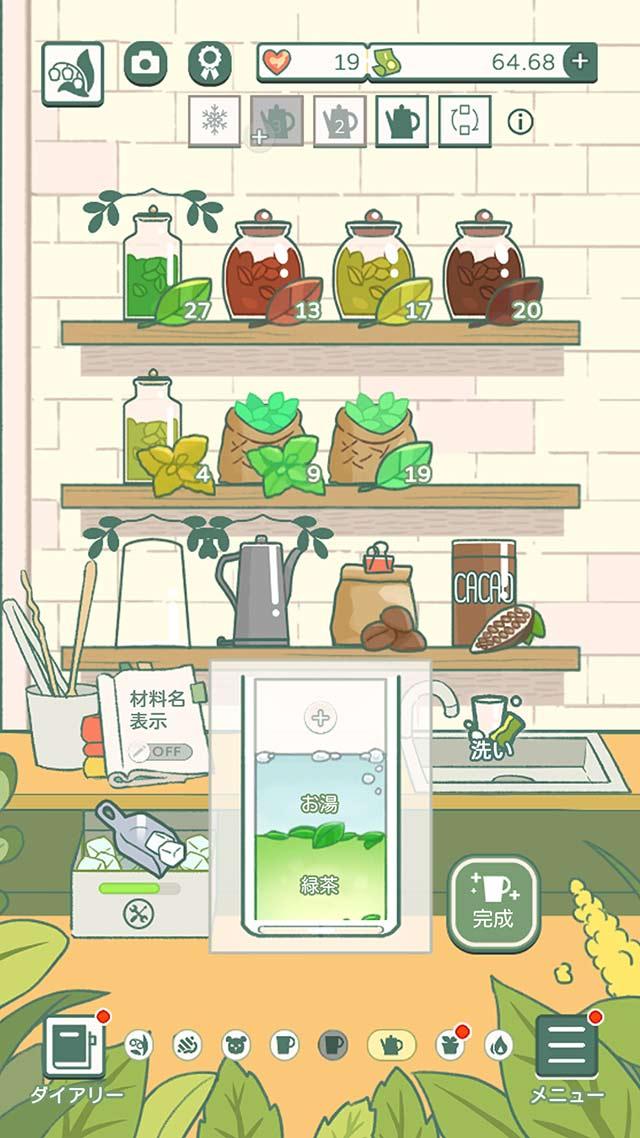 ようこそ!ぬいぐるみカフェのスクリーンショット_3