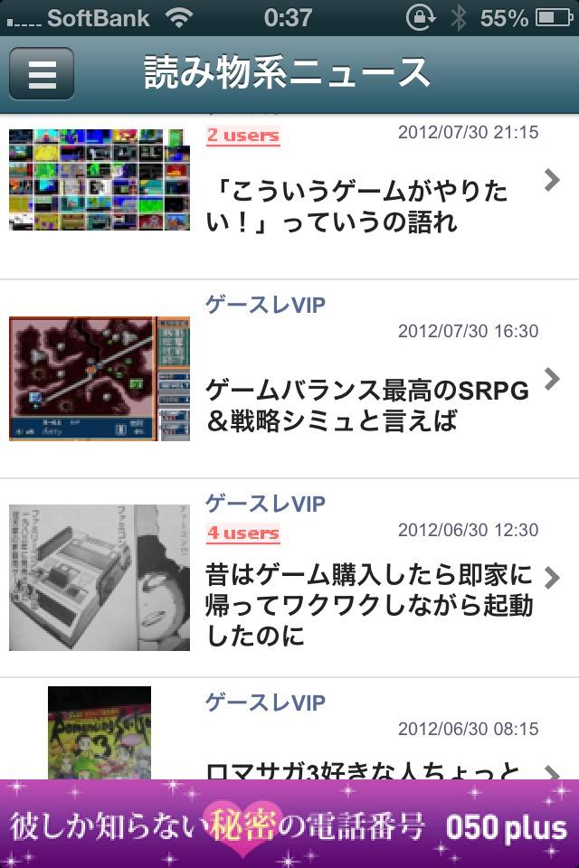 日刊ゲームニュース - ゲーム情報まとめのスクリーンショット_1