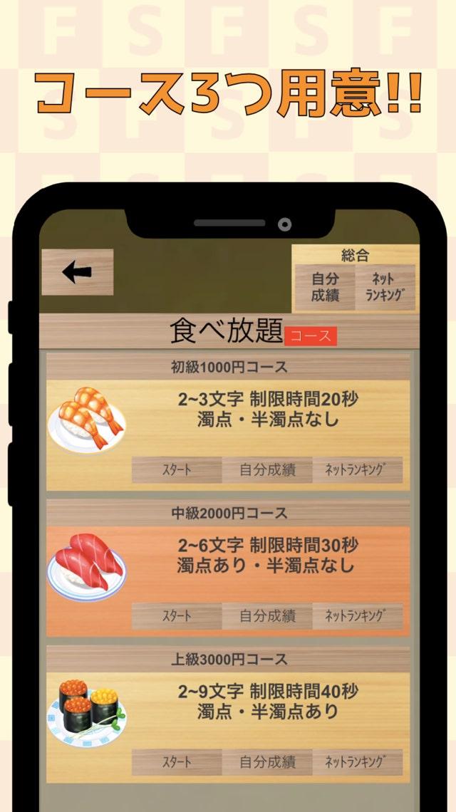 フリック回転寿司のスクリーンショット_2