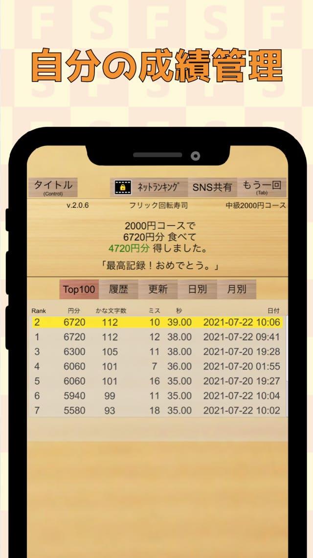 フリック回転寿司のスクリーンショット_3