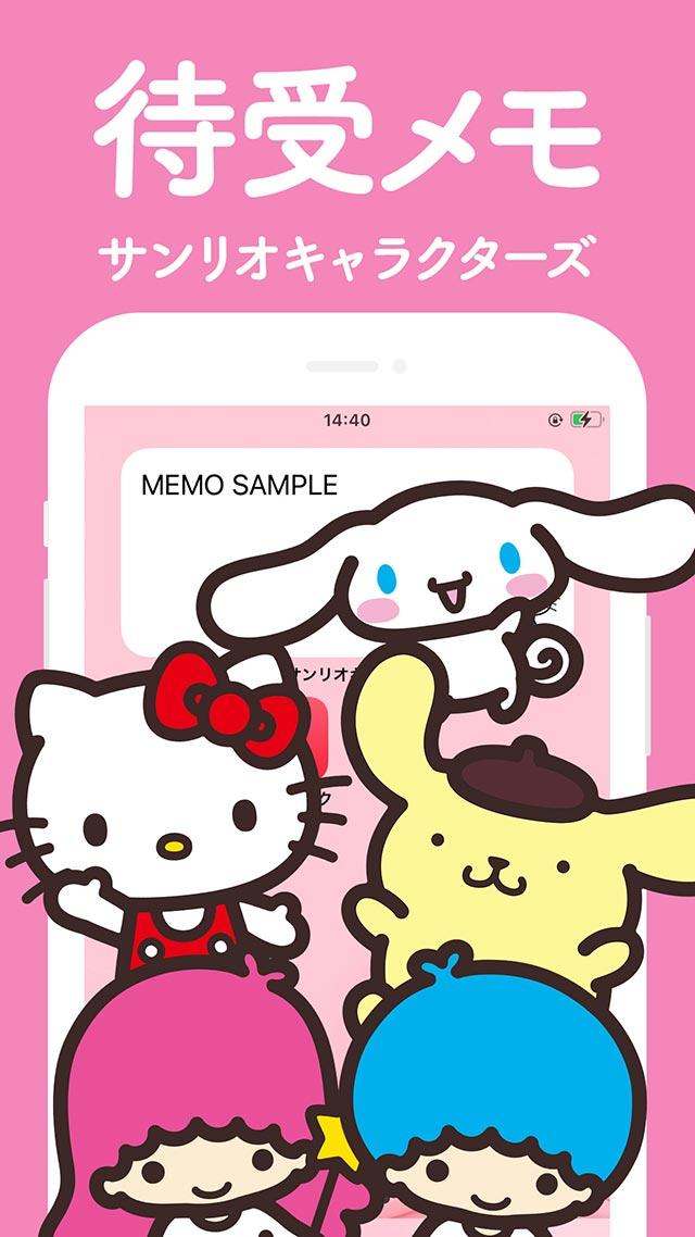 メモ帳 サンリオキャラクターズ(+ウィジェット)のスクリーンショット_1
