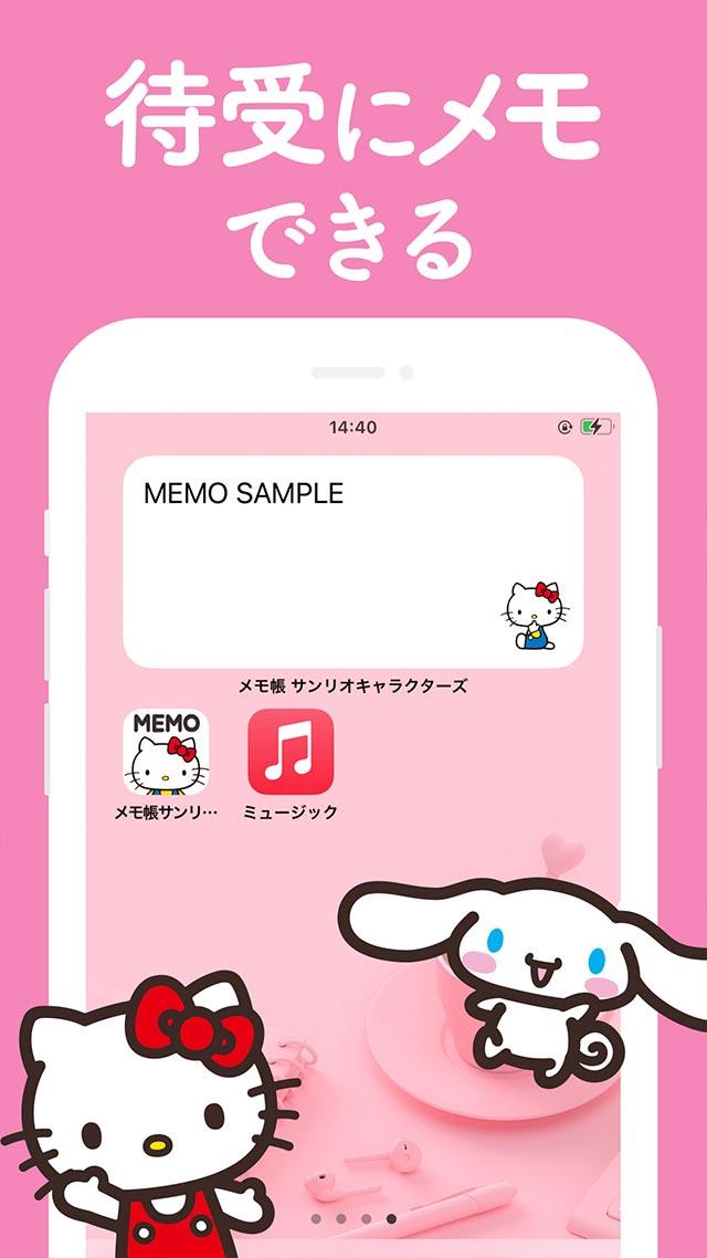 メモ帳 サンリオキャラクターズ(+ウィジェット)のスクリーンショット_2