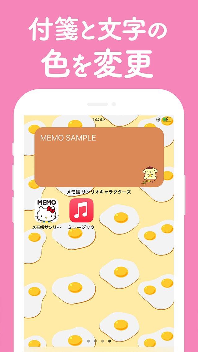メモ帳 サンリオキャラクターズ(+ウィジェット)のスクリーンショット_4